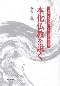 法華経「本門八品」にみる久遠本仏の世界本化仏教を説く
