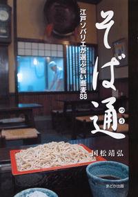 江戸ソバリエが選ぶ旨い蕎麦88そば通