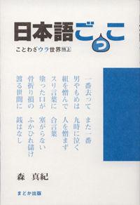 ことわざウラ世界日本語ごっこ