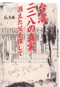 消えた父を探して台湾二二八の真実