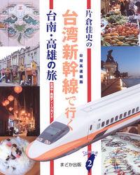 台湾中・南部ディープガイド台湾新幹線で行く 台南・高雄の旅