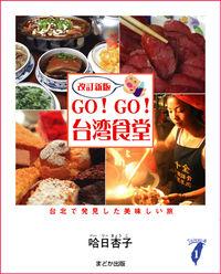 台北で発見した美味しい旅GO!GO!台湾食堂[改訂新版]