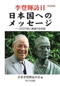 2007旅と講演の全記録李登輝訪日 日本国へのメッセージ