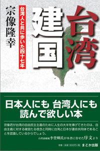 台湾人と共に歩いた四十七年台湾建国