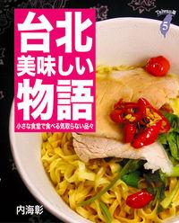 小さな食堂で食べる気取らない品々台北美味しい物語