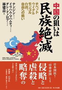 チベット・ウイグル・モンゴル・台湾、自由への戦い中国の狙いは民族絶滅