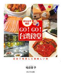 台北で発見した美味しい旅GO!GO!台湾食堂[またもや改訂]
