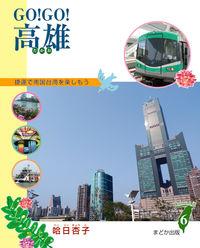 捷運で南国台湾を楽しもうGO!GO!高雄