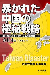2012年台湾乗っ取り、そして日本は…?暴かれた中国の極秘戦略
