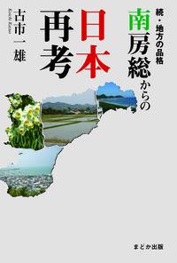 続・地方の品格南房総からの日本再考