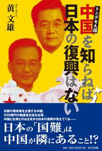 トンデモ大国・中国を知らねば日本の復興はない