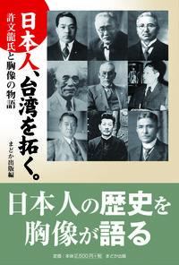 日本人、台湾を拓く。