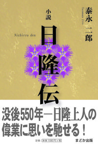 小説 日隆伝