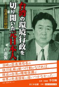 ――荘進源回顧録台湾の環境行政を切り開いた元日本人