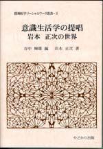 岩本 正次の世界意識生活学の提唱