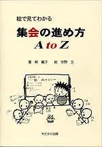 絵で見てわかる集会の進め方 A to Z