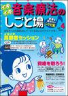 イキイキ音楽療法のしごと場 vol. 4  2004