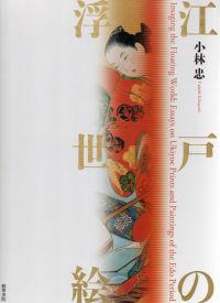 江戸の浮世絵