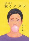 美容文藝誌 髪とアタシ 第三刊「考える髪」