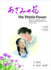 あざみの花 The Thistle Flower