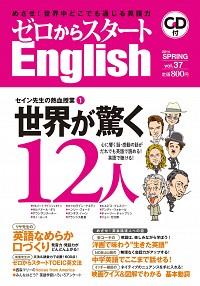 ゼロからスタートEnglish 第37号(2014年春号)