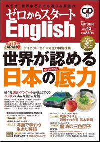 ゼロからスタートEnglish 第43号(2015年秋号)
