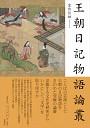 王朝日記物語論叢