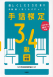 手話検定3・4級 改訂新版