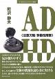 ADHD(注意欠陥/多動性障害)