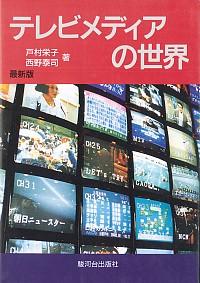 テレビメディアの世界 最新版