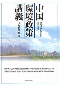 現地の感覚で見た政策原理中国環境政策講義