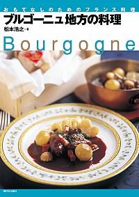 ブルゴーニュ地方の料理