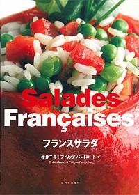 フランスサラダ