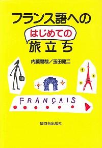 フランス語へのはじめての旅立ち