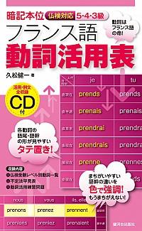 ≪暗記本位≫フランス語動詞活用表 CD付