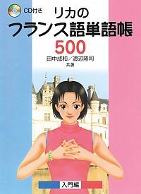 -入門編 CD 付-リカのフランス語単語帳 500語 CD付 入門編