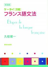 ケータイ〈万能〉フランス語文法