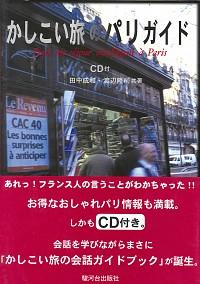 旅のお供はこれ一冊で完璧かしこい旅のパリガイド CD付