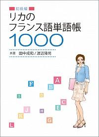 -初級編 - リカのフランス語単語帳1000