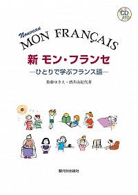 -ひとりで学ぶフランス語- CD付新 モン・フランセひとりで学ぶフランス語 CD付