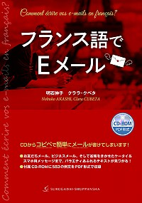 フランス語でEメール(CD-ROM付)