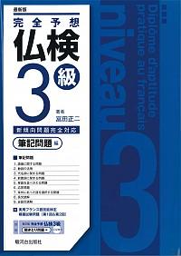 完全予想 仏検3級 −筆記問題編−最新版