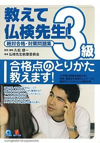 絶対合格・対策問題集教えて仏検先生!3級(CD付)