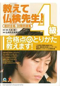 絶対合格・対策問題集教えて仏検先生!4級(CD付)