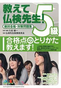 絶対合格・対策問題集教えて仏検先生!5級(CD付)