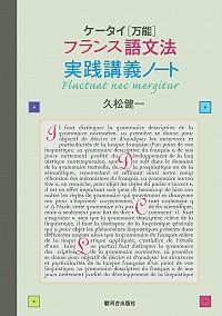 ケータイ〈万能〉フランス語文法 実践講義ノート