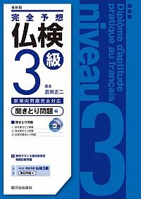 完全予想 仏検3級 -聞きとり問題編- 最新版(CD付)