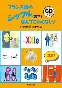 3訂版 フランス語のシッフル(数字)なんてこわくない!(CD付)