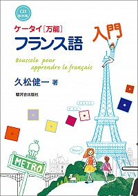 ケータイ〈万能〉フランス語入門(CD付)