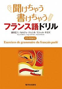 聞けちゃう,書けちゃう,フランス語ドリル(MP3CD-ROM付)